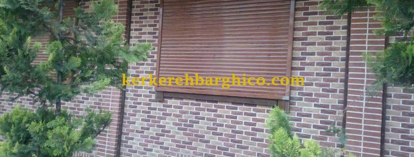 کرکره برقی ( پنجره )